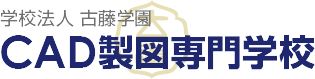 学校法人 古藤学園 CAD製図専門学校